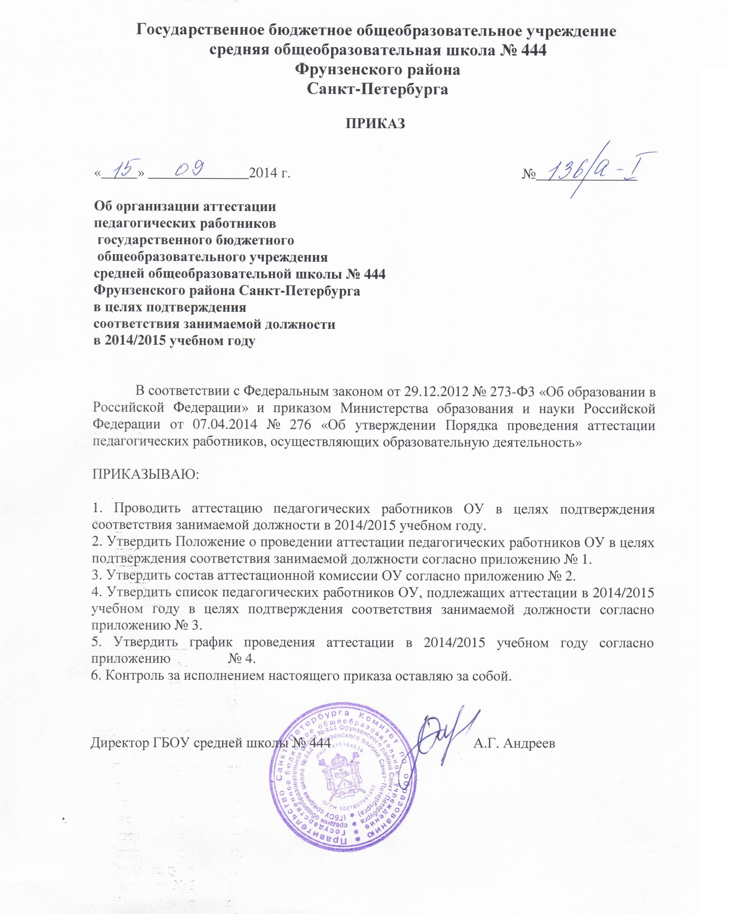 Новости аттестации муниципальное бюджетное общеобразовательное.